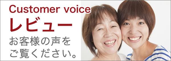 customervoice-ban.jpg
