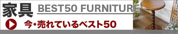 furniture-best50-ban.jpg