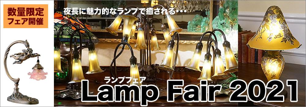 ランプフェア