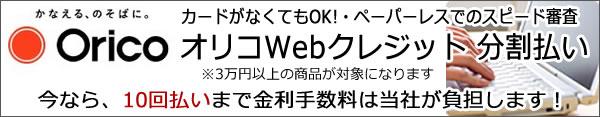 オリコWebクレジット_インフォメーション