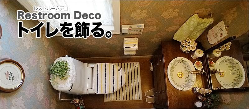 トイレを飾る。