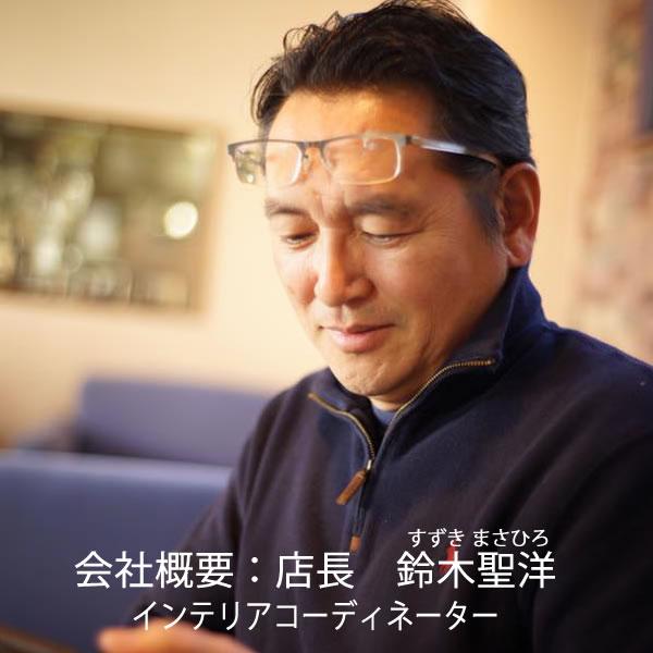 店長:鈴木 インテリアコーディネーター