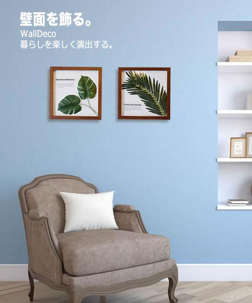 壁面を飾る。WallDeco