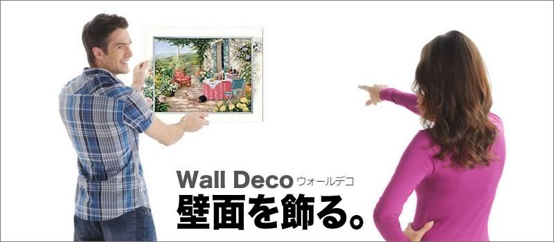 壁面を飾る