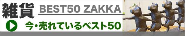 zakka-best50-ban.jpg