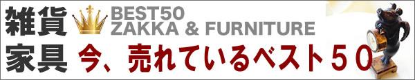 今売れてるベスト50・雑貨編・家具編